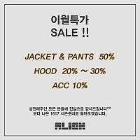 [ALIGN] 이월특가 SALE!!
