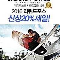 [911스포츠] 2016 리퀴드포스 신상입고 - 신상 20%세일!