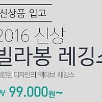 [911스포츠] 2016 신상 빌라봉 레깅스