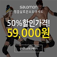 [원에잇] 정품살로몬보호대세트 50%할인가격! 59,000원
