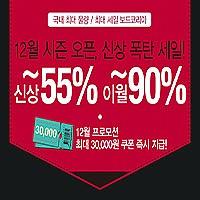 [보드코리아] 12월 시즌 오픈, 신상 폭탄 세일!