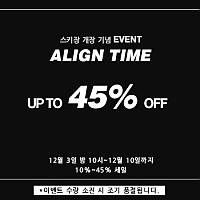 [ALIGN] 스키장 개장 기념 EVENT ALIGN TIME