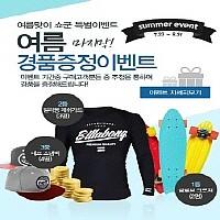 쇼군 - 여름맞이 경품증정 EVENT